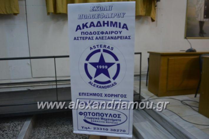 alexandriamou.asteraspita2019005