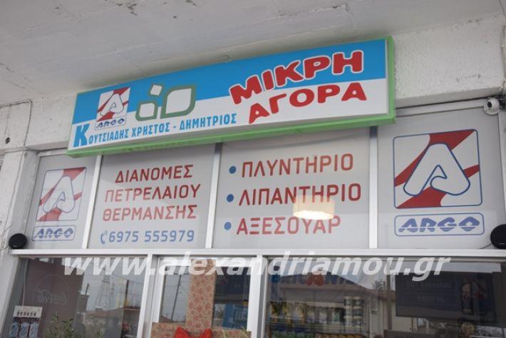 alexandriamou.gr_diafimiseis044