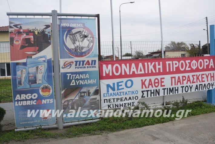 alexandriamou.gr_diafimiseis048