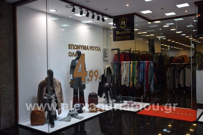 www.alexandriamou.gr_bozenaDSC_1003