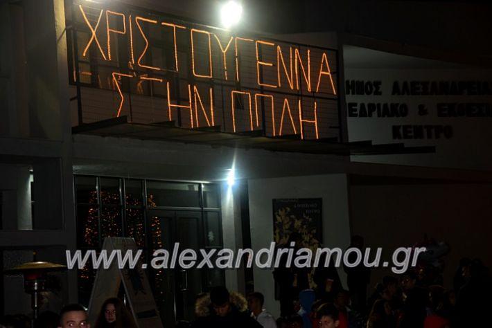 alexandriamou.gr_anamadentrou19DSC_0212
