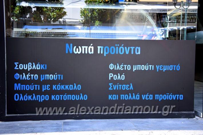 alexandriamou.gr_deras2020DSC_1536