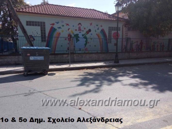 alexandriamou.gr_diavaseis201812002
