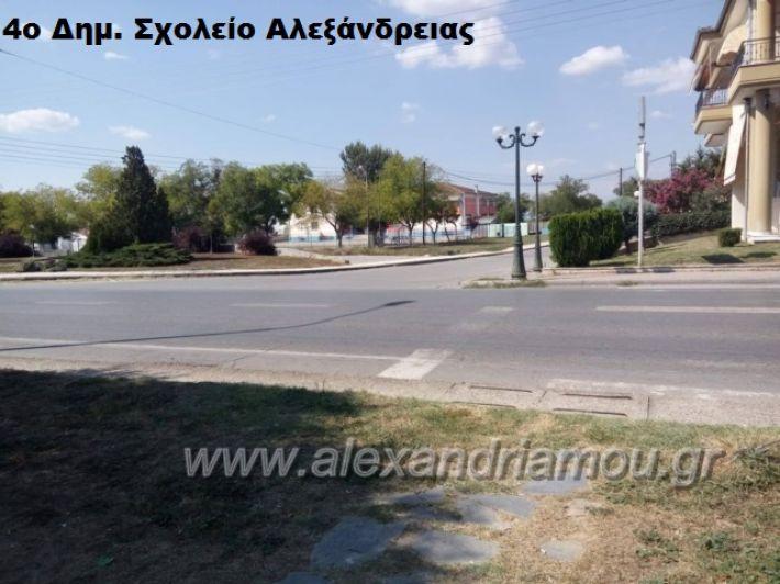 alexandriamou.gr_diavaseis201812003
