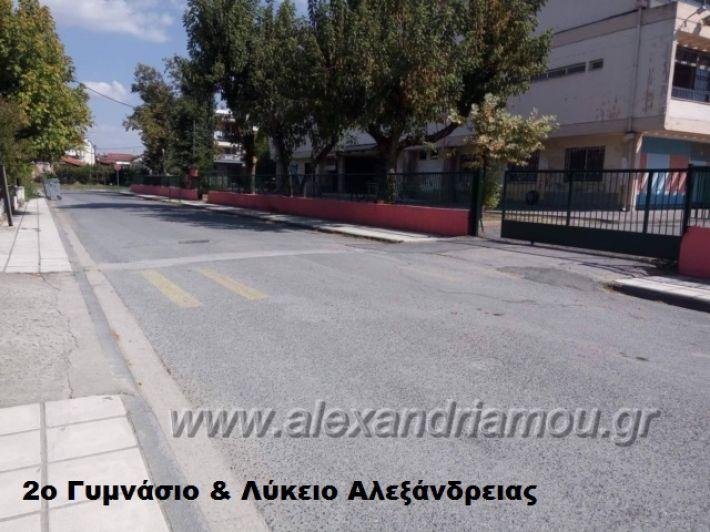 alexandriamou.gr_diavaseis201812006