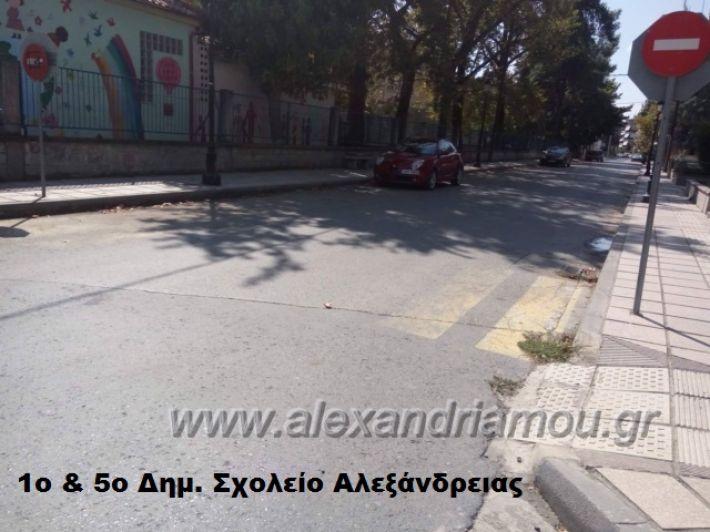 alexandriamou.gr_diavaseis201812007