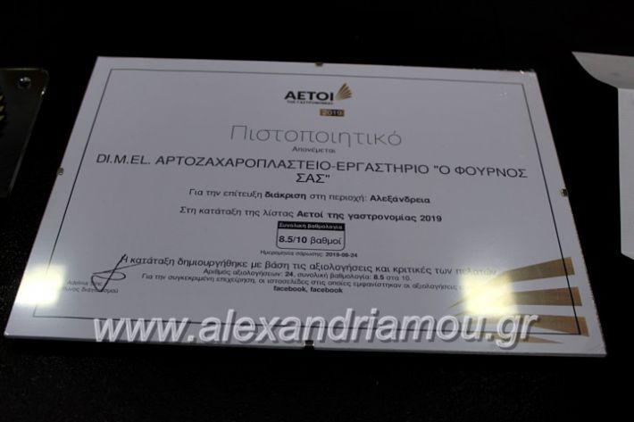 alexandriamou.gr_dimeldiakrisiIMG_2113