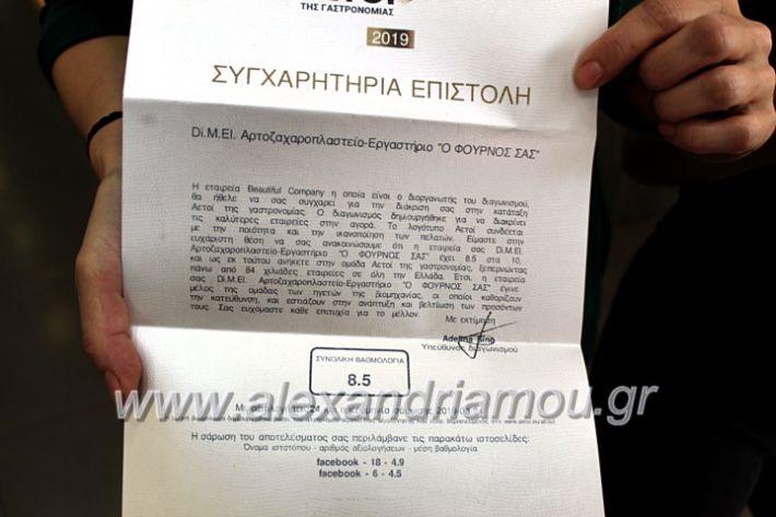 alexandriamou.gr_dimeldiakrisiIMG_2134