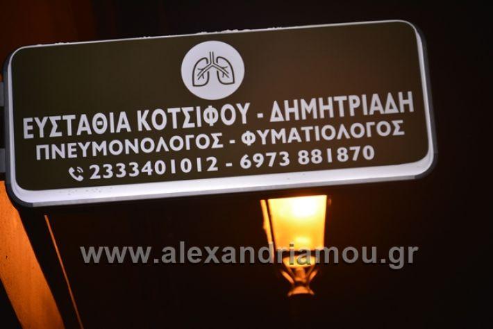 alexandriamou.gr_dimitriadisgiatros048