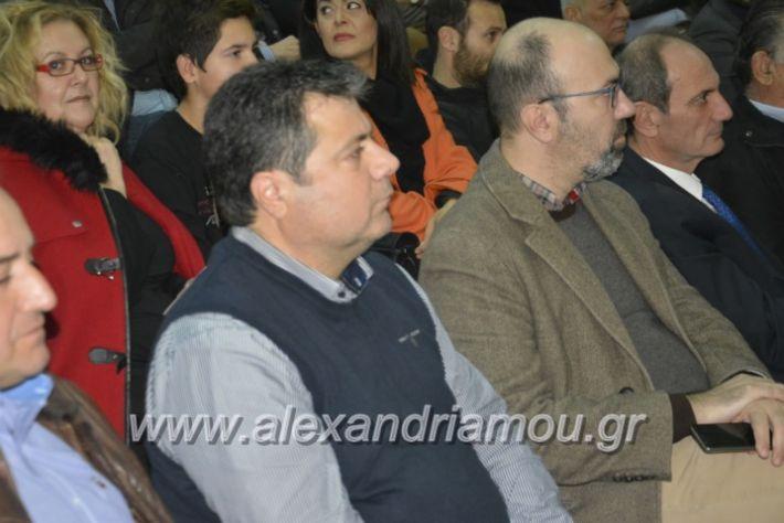 alexandriamou.gr_dimtoalex3.12014