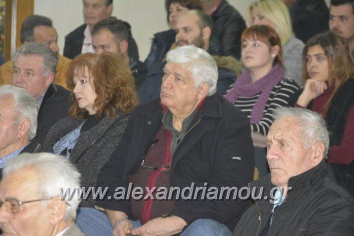 alexandriamou.gr_dimtoalex3.12037
