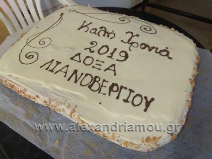 alexandriamou.gr_lianovergipita2019000