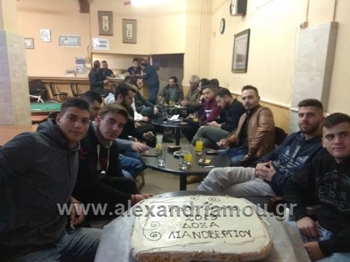 alexandriamou.gr_lianovergipita2019002