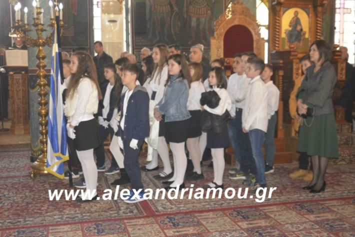 alexandriamou.dokslogianisiolokautoma2019166