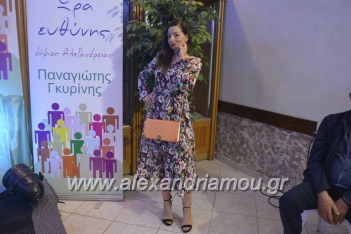 alexandriamou_egkaniagkirini2019023