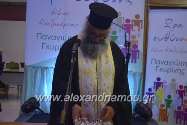 alexandriamou_egkaniagkirini2019034