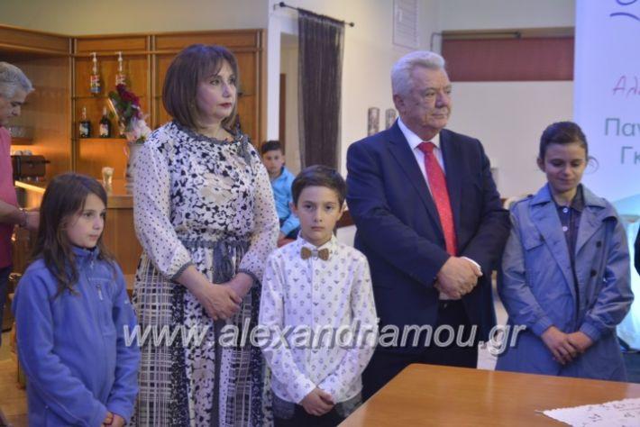 alexandriamou_egkaniagkirini2019048