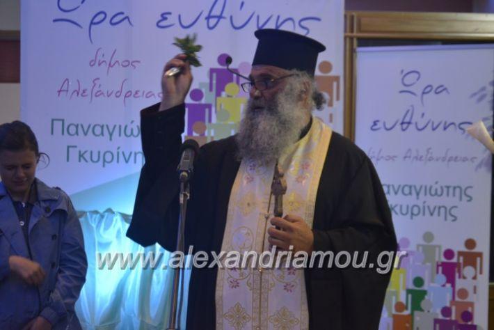 alexandriamou_egkaniagkirini2019057