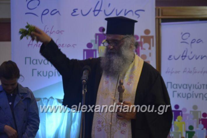 alexandriamou_egkaniagkirini2019058