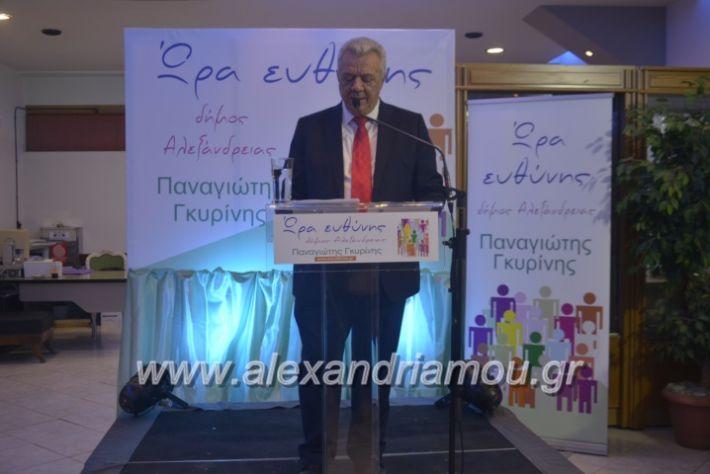 alexandriamou_egkaniagkirini2019069