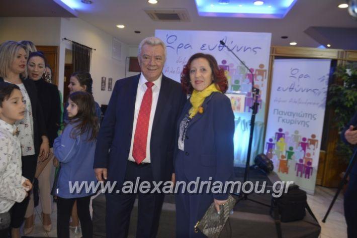 alexandriamou_egkaniagkirini2019095