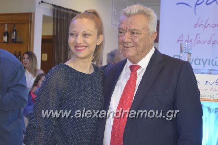 alexandriamou_egkaniagkirini2019120