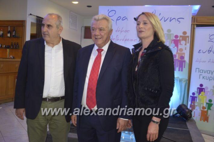 alexandriamou_egkaniagkirini2019135