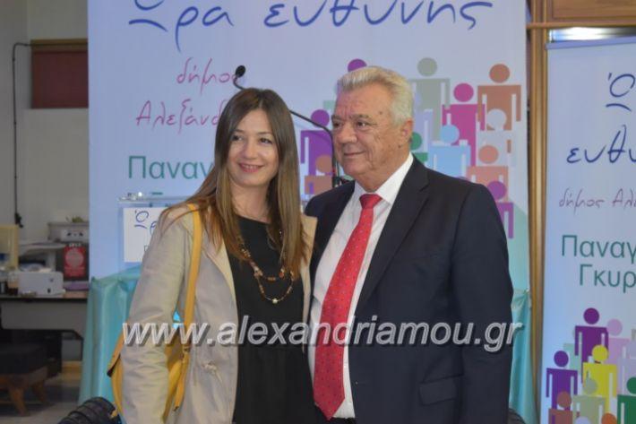 alexandriamou_egkaniagkirini2019370