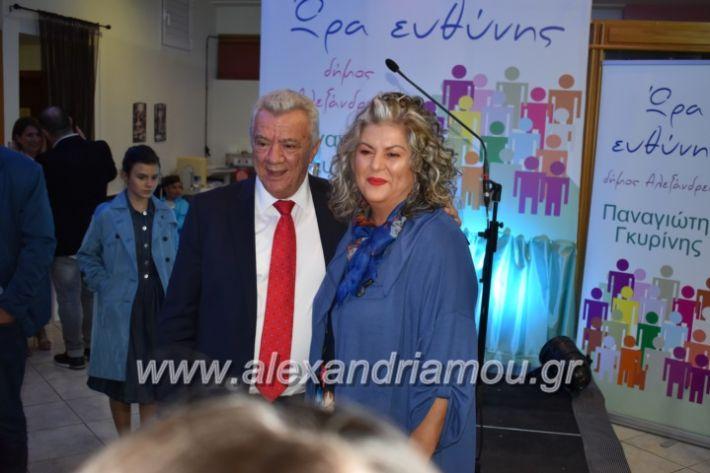 alexandriamou_egkaniagkirini2019423