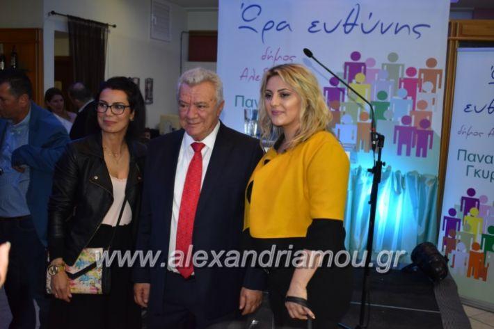 alexandriamou_egkaniagkirini2019424