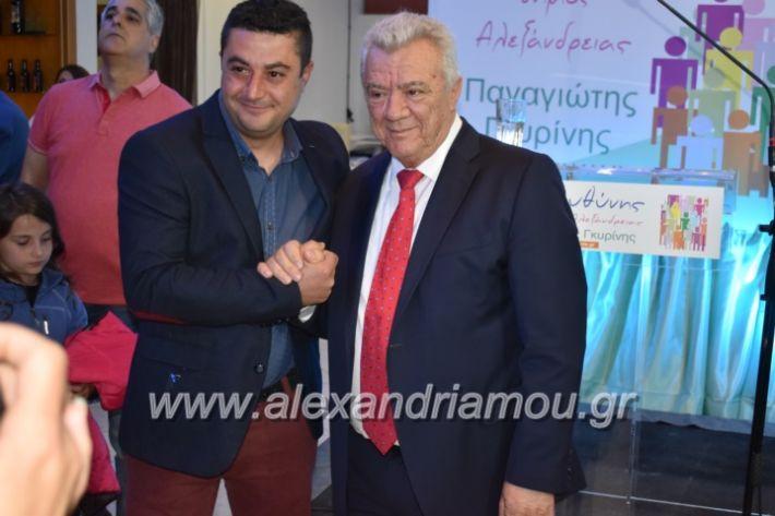 alexandriamou_egkaniagkirini2019426