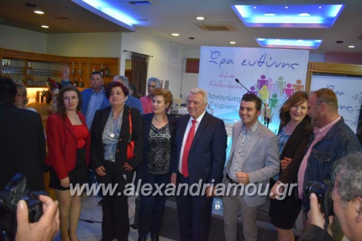 alexandriamou_egkaniagkirini2019430