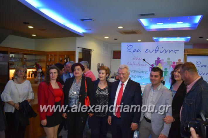 alexandriamou_egkaniagkirini2019431