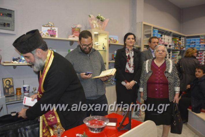 alexandriamou_eviegkania2019078