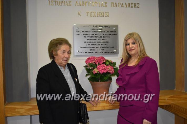 alexandriamou_pneumatikokentro2019089