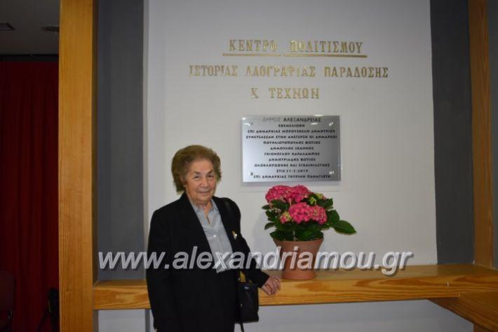 alexandriamou_pneumatikokentro2019090