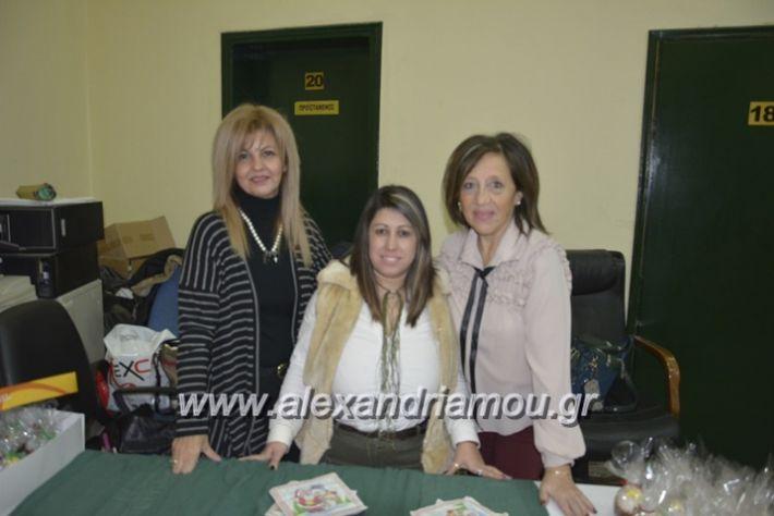 alexandriamou_eidiko17002