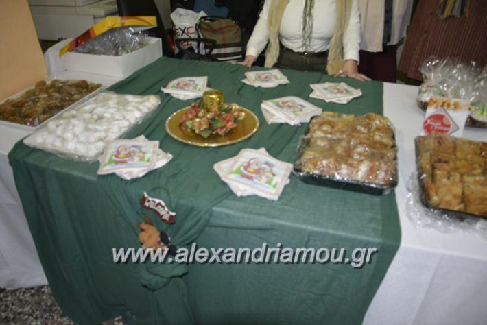 alexandriamou_eidiko17007