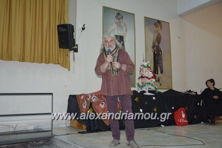 alexandriamou_eidiko17015