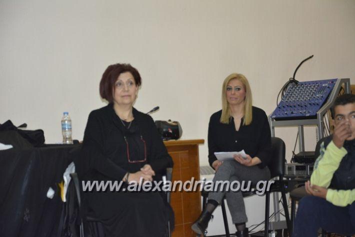 alexandriamou_eidiko17022