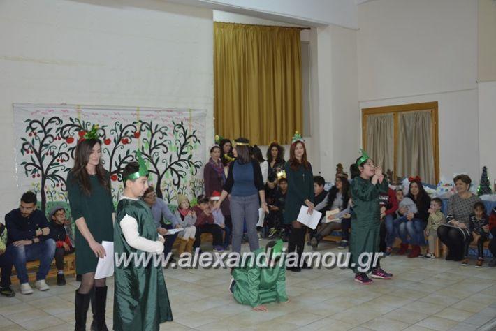 alexandriamou_eidiko17028