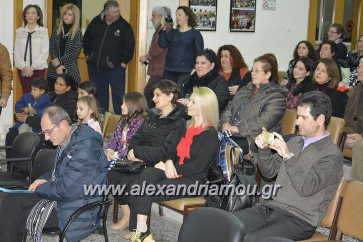 alexandriamou_eidiko17030