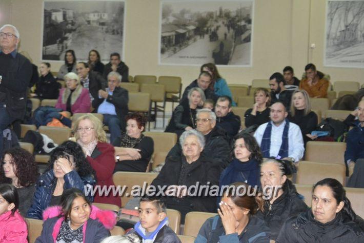 alexandriamou_eidiko17032