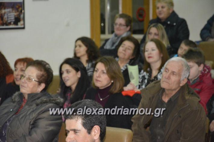 alexandriamou_eidiko17033