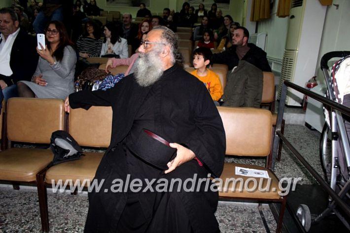 alexandriamou.gr_filoptoxoseidiko2019IMG_8952