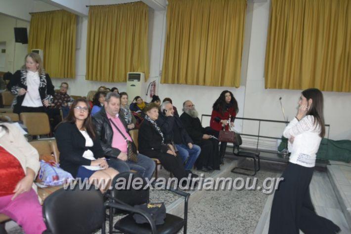 alexandriamou.gr_eidikosxoleioxris2018009