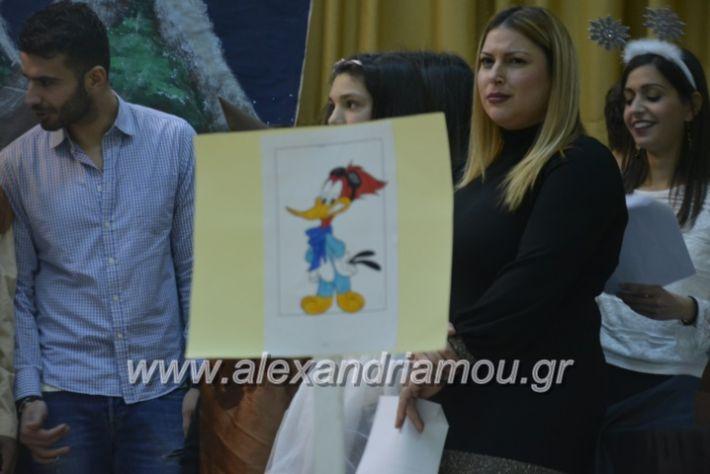 alexandriamou.gr_eidikosxoleioxris2018207