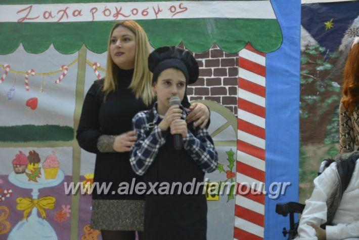 alexandriamou.gr_eidikosxoleioxris2018278