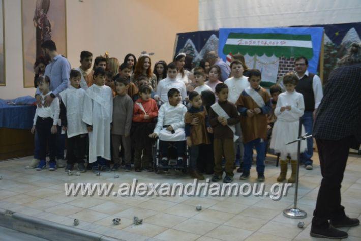 alexandriamou.gr_eidikosxoleioxris2018335