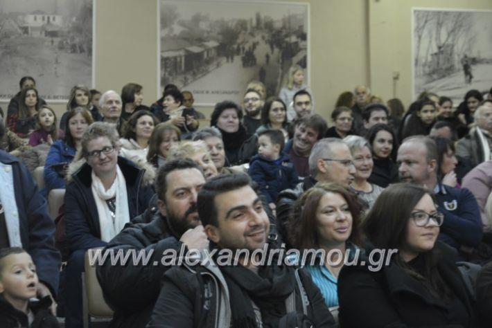 alexandriamou.gr_eidikosxoleioxris2018360